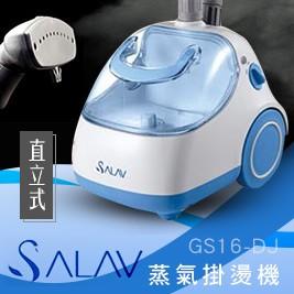 法國SALAV掛燙機GS16-DJ