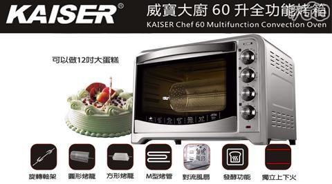 【KAISER 威寶】大廚60升全功能不鏽鋼烤箱(K-CHEF60),加贈[買60升烤送方形烤籠+圓形烤籠] 1入/組
