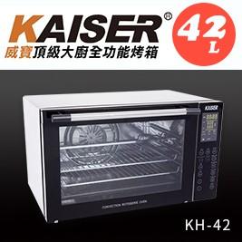 KAISER威寶-42L全功能電子溫控式烤箱