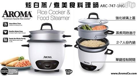 AROMA/炫白蒸/煮美食料理鍋/ARC-747-1NG