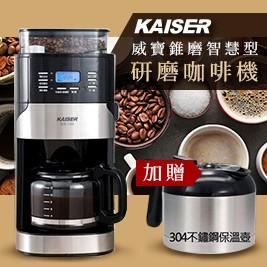 【KAISER威寶】錐磨智慧型研磨咖啡機 KCM-1500 (附贈不鏽