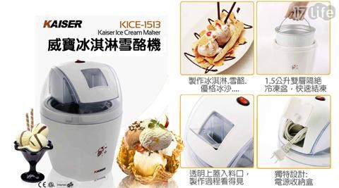 KICE-1513/雪酪機/冰淇淋機/冰淇淋/KAISER威寶/KAISER/威寶