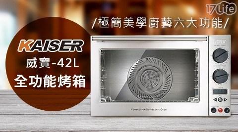 KAISER威寶-42L全功能烤箱