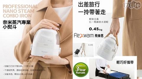 Flexwarm/雙燙型小遊龍奈米蒸汽熨燙機/奈米蒸汽熨燙機/蒸汽熨燙機/熨燙機