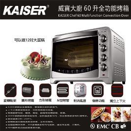 【KAISER威寶】大廚60升全功能不鏽鋼烤箱(K-CHEF60)