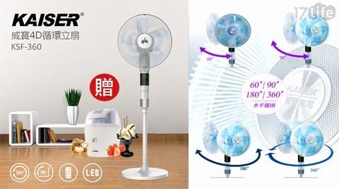 16吋/立扇/循環扇/電風扇/4D循環/電扇/風扇