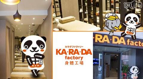 KA.RA.DA factory身體工場
