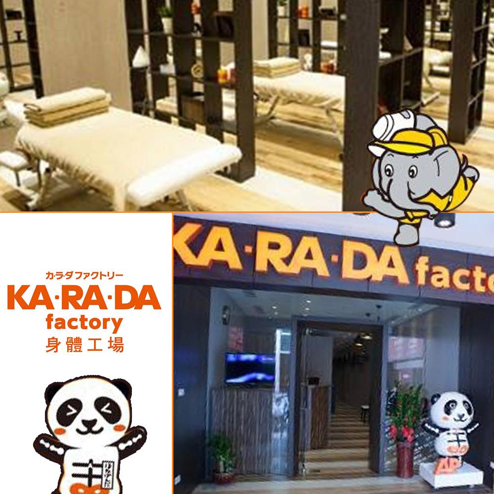 (台北多店)【KA.RA.DA factory身體工場】AP平衡課程60分鐘
