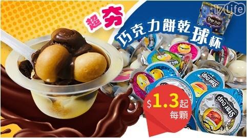 來一杯/巧克力/零食/方便/食用/隨手/小孩/聚會/巧克力牛奶/沾醬/小包裝/進口