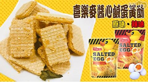 餅乾/零食/零嘴/點心/下午茶/威化/小孩/喜樂麥/鹹蛋黃酥/鹹蛋黃/方便/攜帶/小包裝/人氣/進口/馬來西亞