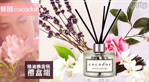 韓國/cocodor/精油/擴香瓶/禮盒/芳香