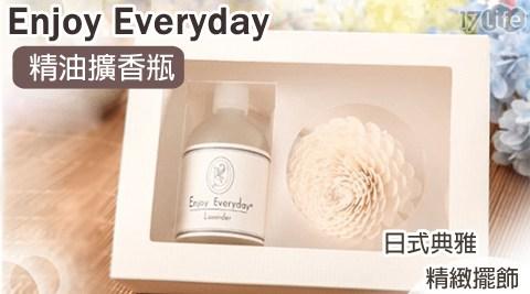 日本精油香氛擴香瓶