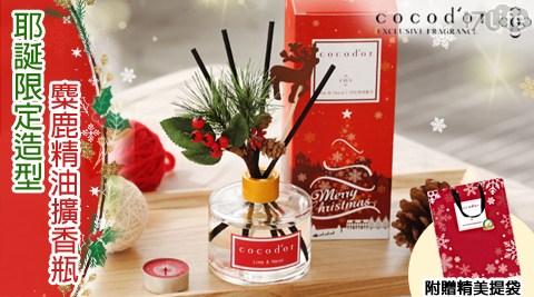 韓國【cocodor】耶誕限定造型耶誕樹/麋鹿精油擴香瓶/cocodor/韓國/聖誕節/麋鹿/擴香瓶