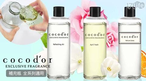 韓國 Cocodor/Cocodor/擴香瓶/補充液