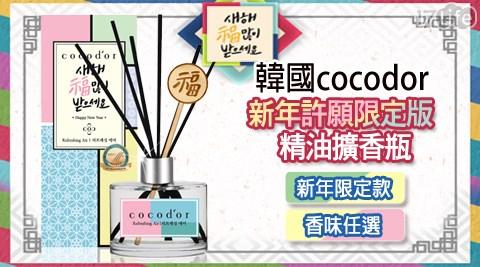 韓國 Cocodor/韓國/Cocodor/新年擴香瓶禮盒