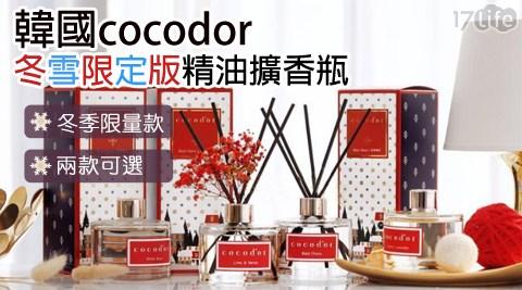 cocodor/冬季限定擴香瓶/擴香瓶
