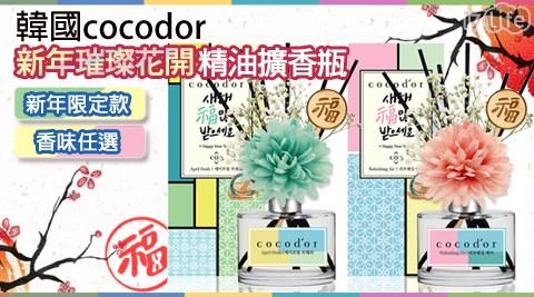 韓國/Cocodor/擴香瓶/過年