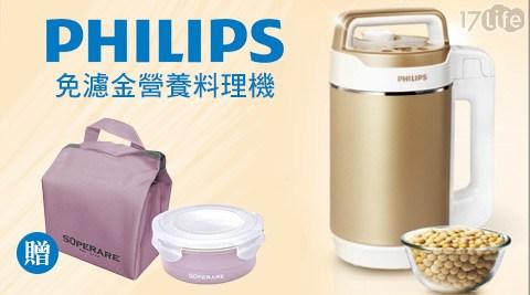 【PHILIPS飛利浦】/免濾/金營養/料理機/HD2089