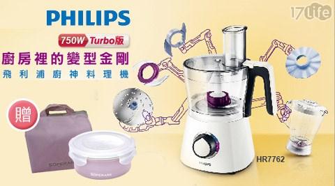 PHILIPS飛利浦/Turbo版/廚神料理機/ HR7762/原廠料理杯/Superare/鑄瓷/野餐/圓形保鮮盒