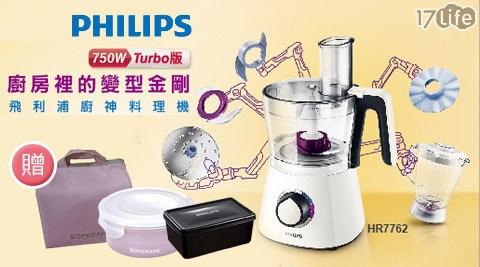 PHILIPS飛利浦/PHILIPS/飛利浦/Turbo版/廚神料理機 /HR7762/原廠收納盒/Superare/鑄瓷野餐圓形保鮮盒