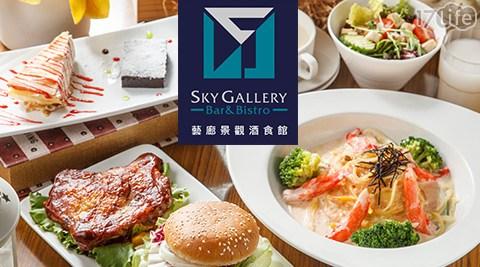 藝廊景觀餐廳/吃到飽/排餐/自助吧/藝廊/景觀餐廳/聚餐/下午茶