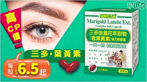 金盞花萃取物(含葉黃素)複方軟膠囊100粒/金盞花萃取物/葉黃素/三多/SENTOSA/保健/照顧眼睛