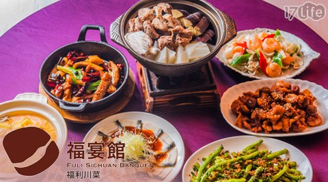 福宴館餐廳/福利川菜/中式/合菜