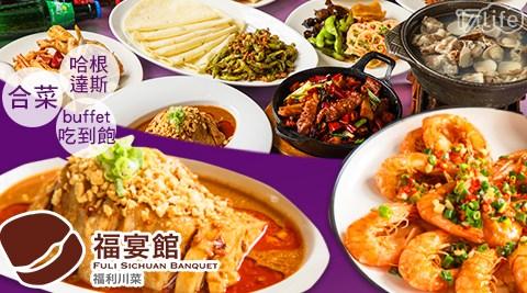 福宴館餐廳/福利川菜/合菜/buffet/吃到飽