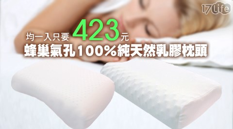 蜂巢氣孔/乳膠/枕頭/乳膠枕頭/寢具/乳膠枕