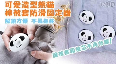 熊貓/棉被套/防滑/固定器