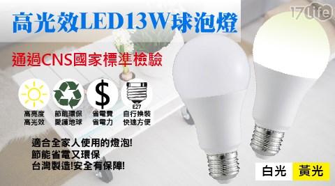 高光效LED13W球泡燈白光/黃光(任選)