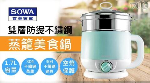 首華SOWA/首華/SOWA/1.7公升/1.7L/美食鍋/快煮鍋/不鏽鋼/調理鍋/料理鍋