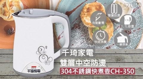 長嘴/五星食品級/304不銹鋼/快煮壺/CH-980/千琦家電/千琦/煮水壺/電煮壺