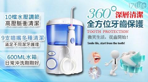 電動牙刷/牙刷/沖牙機/洗牙/洗牙機/沖牙