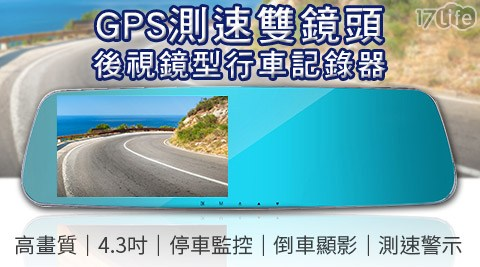 GPS測速雙鏡頭後視鏡型行車記錄器 (送16G記憶卡 車用香水 小讀卡