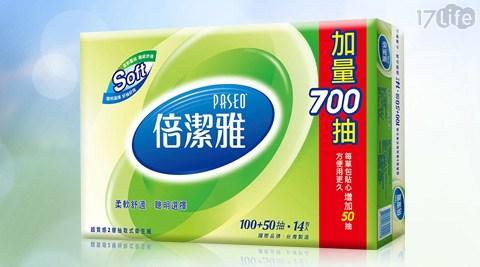 倍潔雅/Paseo/抽取式/衛生紙/Paseo超質感抽取式衛生紙/抽取式衛生紙/面紙