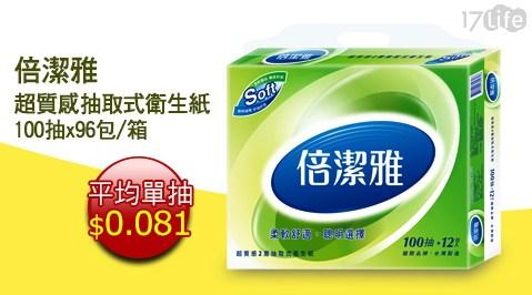 倍潔雅-超質感抽取式衛生紙(100抽96包)
