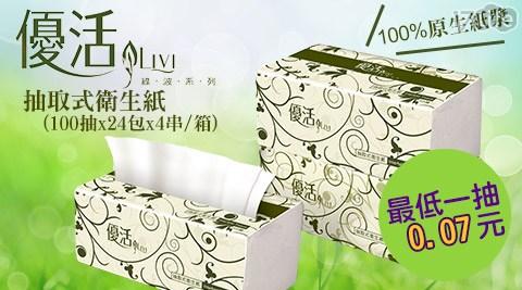 平均最低只要 678 元起 (含運) 即可享有(A)Livi優活抽取式衛生紙(100抽x24包x4串/箱) 1箱/組(B)Livi優活抽取式衛生紙(100抽x24包x4串/箱) 2箱/組