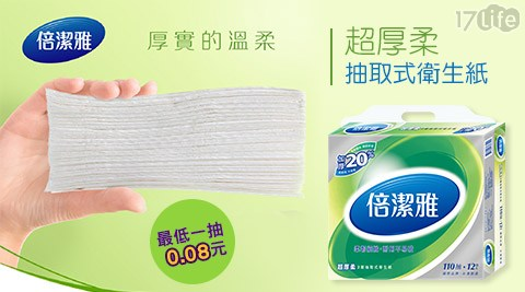只要 799 元 (含運) 即可享有原價 1,580 元 【倍潔雅】超厚柔抽取式衛生紙(110抽x12包x8串/箱)