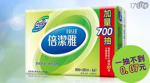 倍潔雅/Paseo/超質感/抽取式/衛生紙/150抽