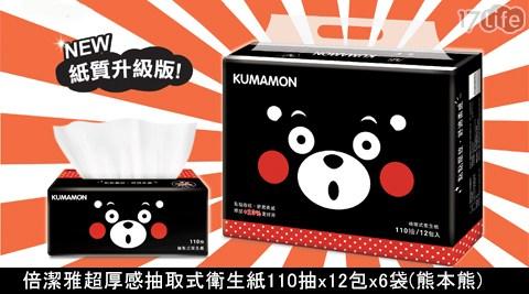 【倍潔雅】超厚感抽取式衛生紙-熊本熊(110抽x72包/箱)