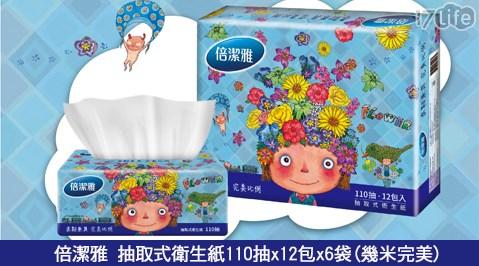 倍潔雅-幾米抽取式衛生紙(110抽72包)