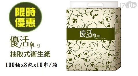 Livi/優活/抽取式/柔拭紙/100抽/衛生紙/消耗品/日用品