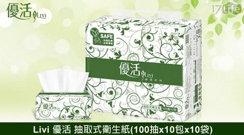 Livi/優活/抽取式/衛生紙