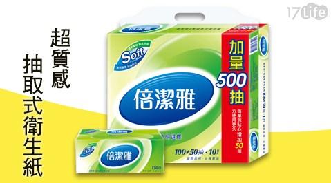 倍潔雅抽取式增量50%,每串增量500抽!抽數多、用更久!包材少、更環保!