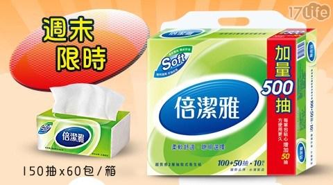 【倍潔雅】超質感衛生紙(150抽60包)