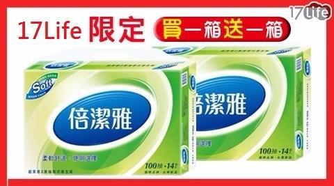 衛生紙/倍潔雅/抽取式衛生紙/買一送一