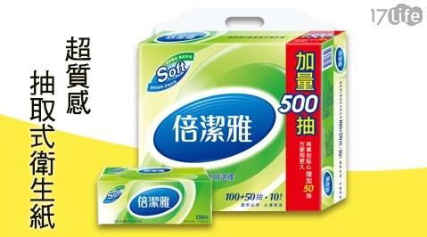 倍潔雅/超質感/抽取式/衛生紙/150抽/日用品/消耗品