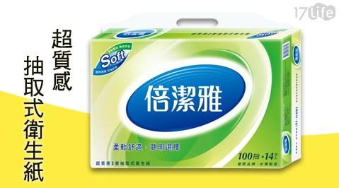 【倍潔雅】超質感衛生紙(100抽84包)