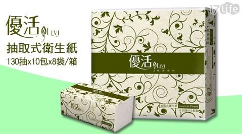 優活-抽取式衛生紙(130抽x80包)